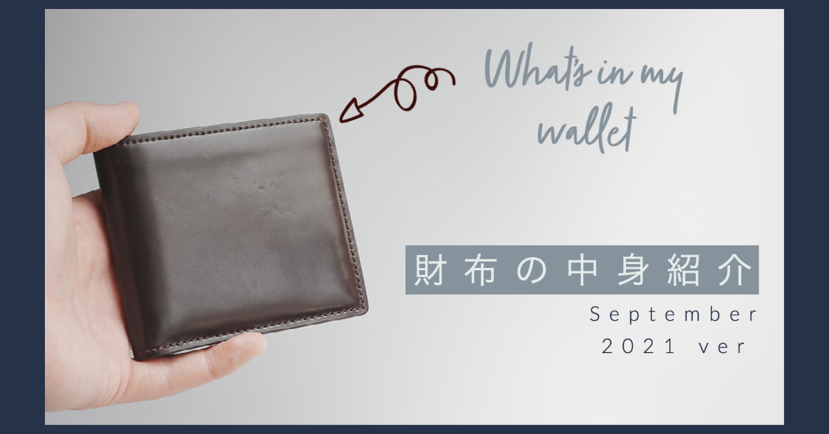whats in my wallet